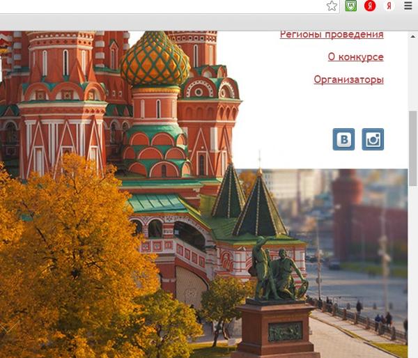 Конкурс моя россия мой москва