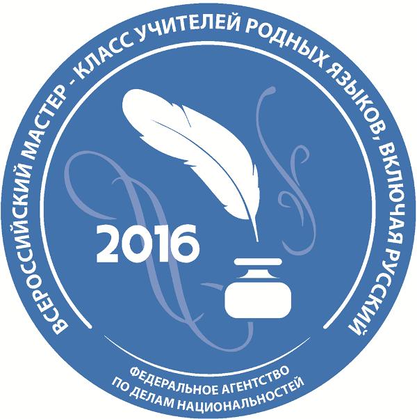 Всероссийский конкурс мастер классов учителей родных языков